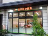 あけぼの薬局業平店