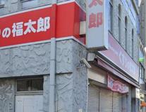 くすりの福太郎 門前仲町2丁目店