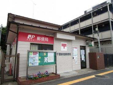 千葉新宿郵便局の画像1