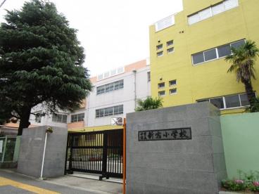 千葉市立新宿小学校の画像1