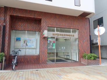 神戸信用金庫 御崎支店の画像1