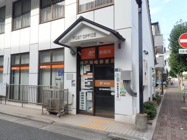 神戸御崎郵便局の画像1