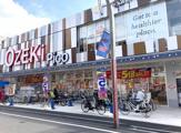 オオゼキ砧店