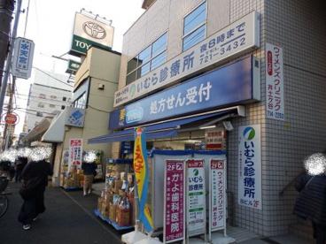 ハックドラッグ井土ヶ谷駅前店の画像1