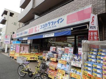 ココカラファイン 井土ヶ谷店の画像1