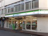 ファミリーマート 井土ケ谷中町店