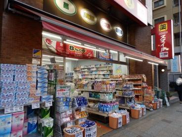 ドラッグストアスマイル 横浜吉野町店の画像1
