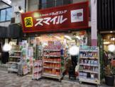 ドラッグストアスマイル 横浜橋2号店