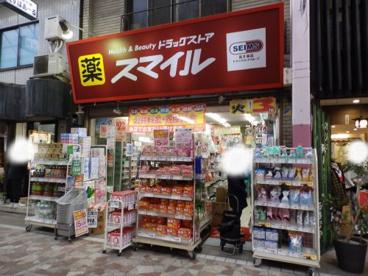 ドラッグストアスマイル 横浜橋2号店の画像1