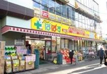 どらっぐぱぱす 東尾久4丁目店
