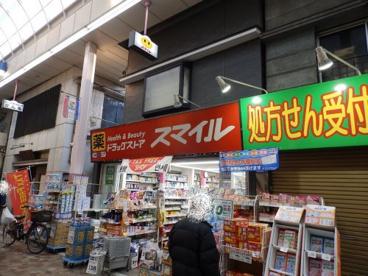 ドラッグストアスマイル 横浜橋店の画像1