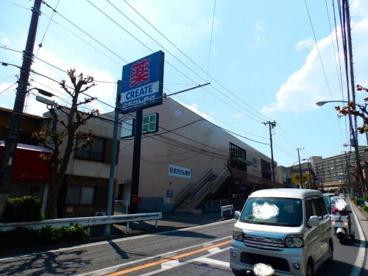クリエイトSD 横浜六ツ川店の画像1