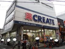 クリエイトSD 弘明寺観音通り店