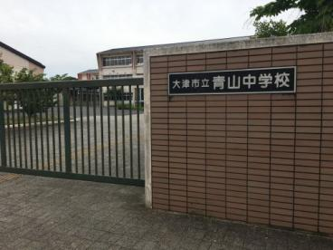 大津市立青山中学校の画像1