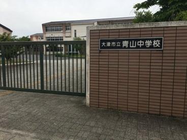 大津市立青山中学校の画像2