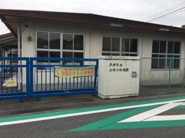 大津市立上田上幼稚園の画像1