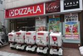 ピザーラ 豊島中央店