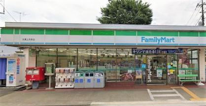 ファミリーマート 丸萬上井草店の画像1