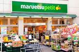 maruetsu(マルエツ) プチ 白金台店