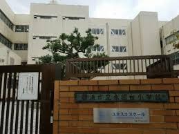 横浜市立永田小学校の画像1