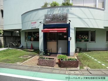 グローバルキッズ東松原駅前保育園の画像1