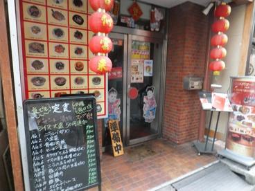 叙香苑[じょこうえん] 門前仲町店の画像1