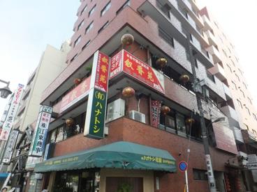 叙香苑[じょこうえん] 門前仲町店の画像2