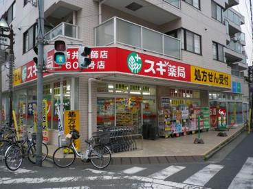 スギ薬局 新井薬師店の画像1