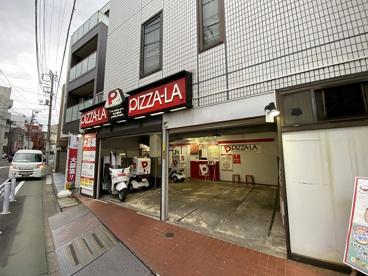 ピザーラ東中野店の画像1