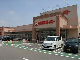 関西スーパー 萬崎菱木店の画像1