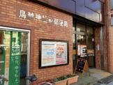鳥越神社前郵便局