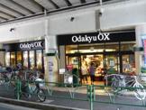 OdakyuOX千歳船橋店