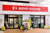 京王ストア八幡山店