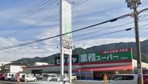業務スーパー ヒダカヤ 海南店