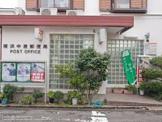 横浜中原郵便局