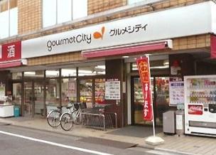 グルメシティ高田馬場の画像1