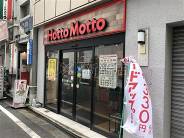 ほっともっと 日本橋兜町店の画像1