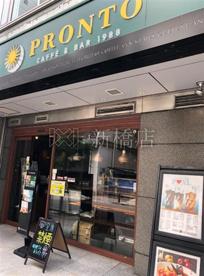 PRONTO 日本橋三丁目店の画像1