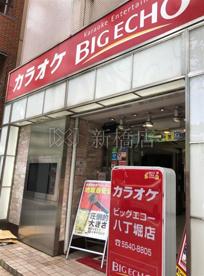 カラオケ ビッグエコー 八丁堀店の画像1