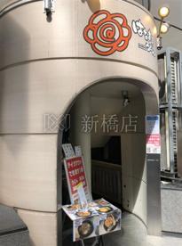 はなまるうどん+カレー銀座松屋通り店の画像1