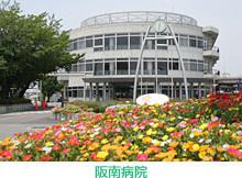 阪南病院の画像2