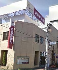 武蔵野銀行 西川口支店の画像1
