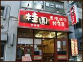 桂園餃子房 本郷店