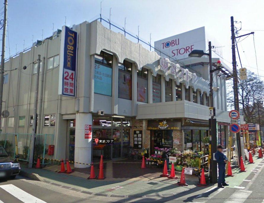 東武ストアーの画像