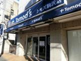 トモズ 駒沢店