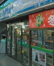 ファミリーマート新宿アイタウン店の画像1