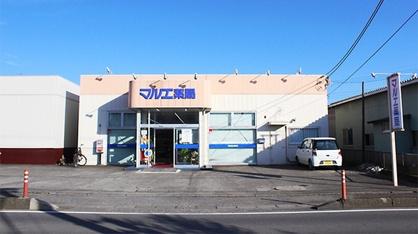 マルエ薬局 東店の画像1
