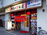 松花江飯店