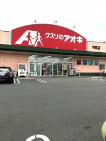 クスリのアオキ 今泉店の画像1