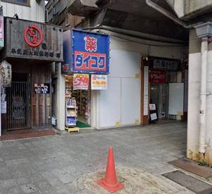 ダイコクドラッグ 福島駅前店の画像1